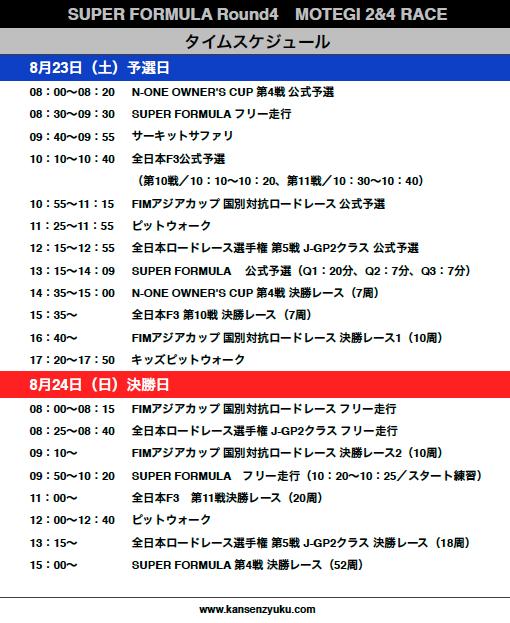 2014スーパーフォーミュラ第4戦もてぎタイムスケジュール