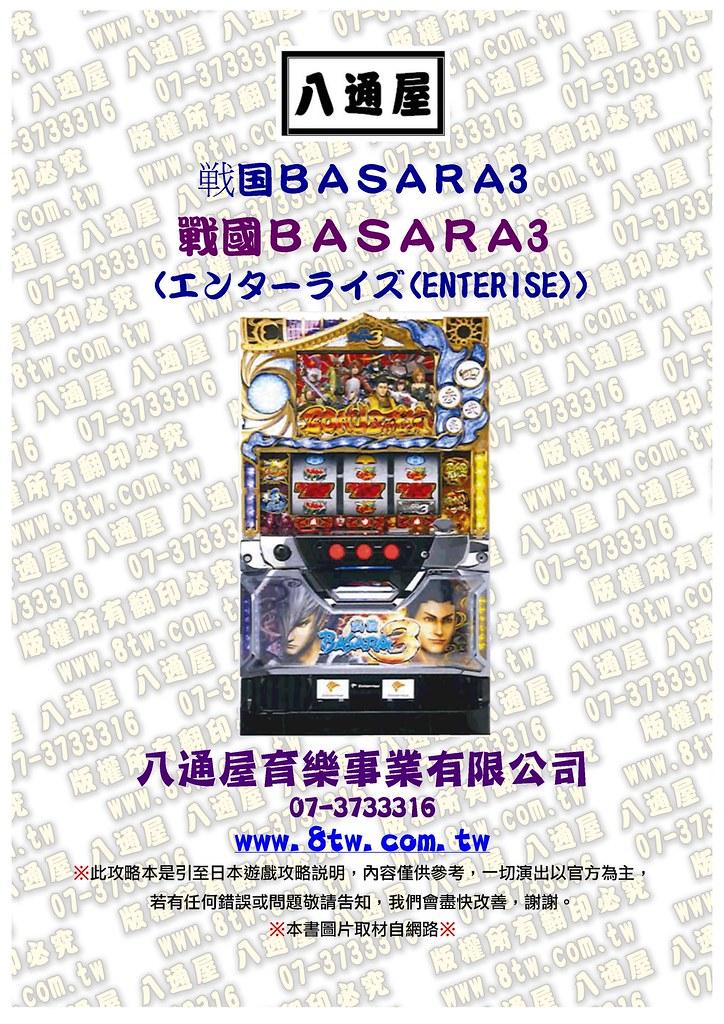 S0228戰國BASARA3 中文版攻略_Page_01