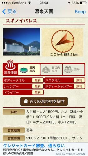 onsen-tengoku-higaeri-syousai01