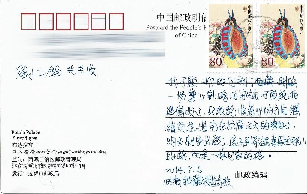 2014-01-中國西藏-反面