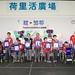 仁川2014亞洲殘疾人運動會-香港代表團名單發布會