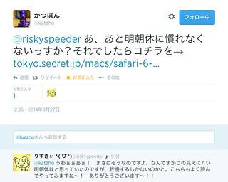 20140827 Safari明朝