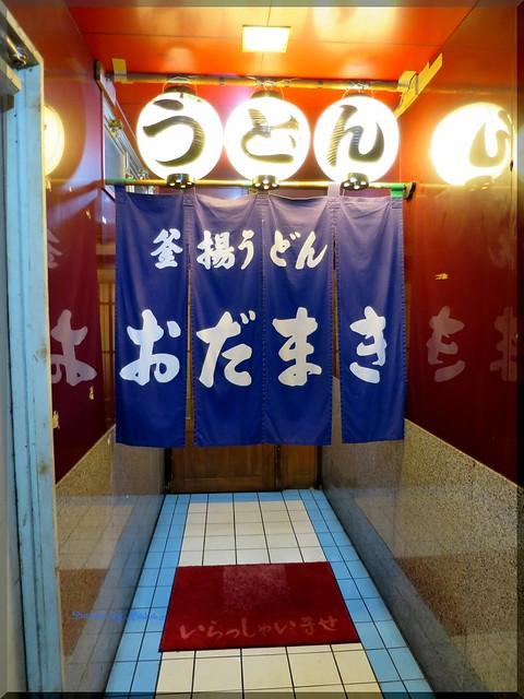 Photo:2014-06-21_T@ka.の食べ飲み歩きメモ(ブログ版)_【宮崎】織田薪(おだまき)(釜揚うどん)Deepな宮崎の夜をシメるのはやっぱりうどんですね_05 By:logtaka