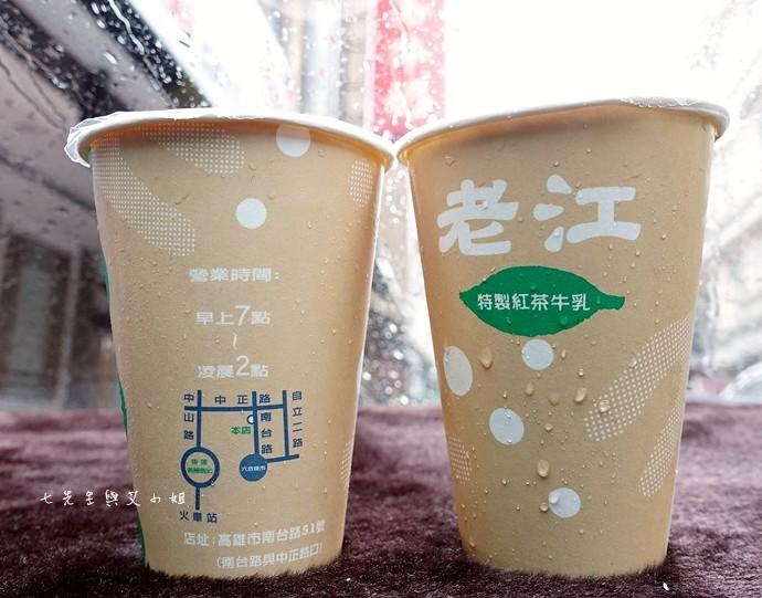 7 高雄老江紅茶牛奶