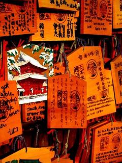 Ema (絵馬) Prayer Boards