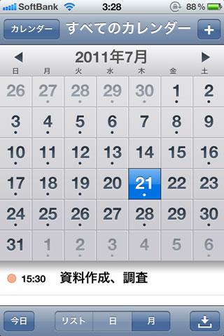 標準のカレンダーアプリ