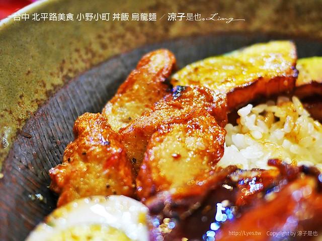 台中 北平路美食 小野小町 丼飯 烏龍麵 17