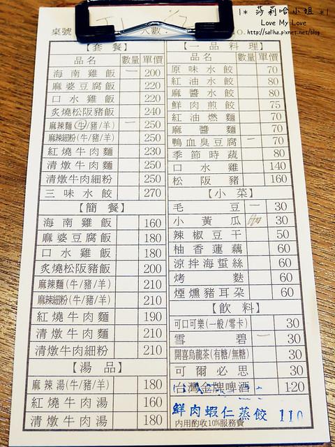 台北車站附近好吃餐廳美食麻膳堂麻辣麵 (1)