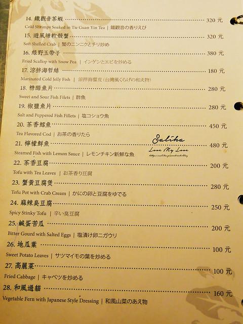 台北文山區貓空景觀夜景餐廳美食泡茶推薦光羽塩 lytea (41)