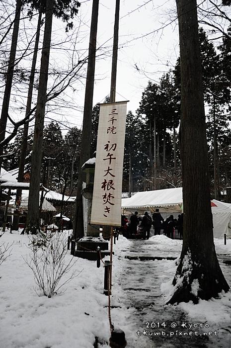 2014雪三千院 (12).jpg