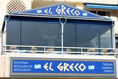 restaurant-el-greco-greek-benalmadena-2