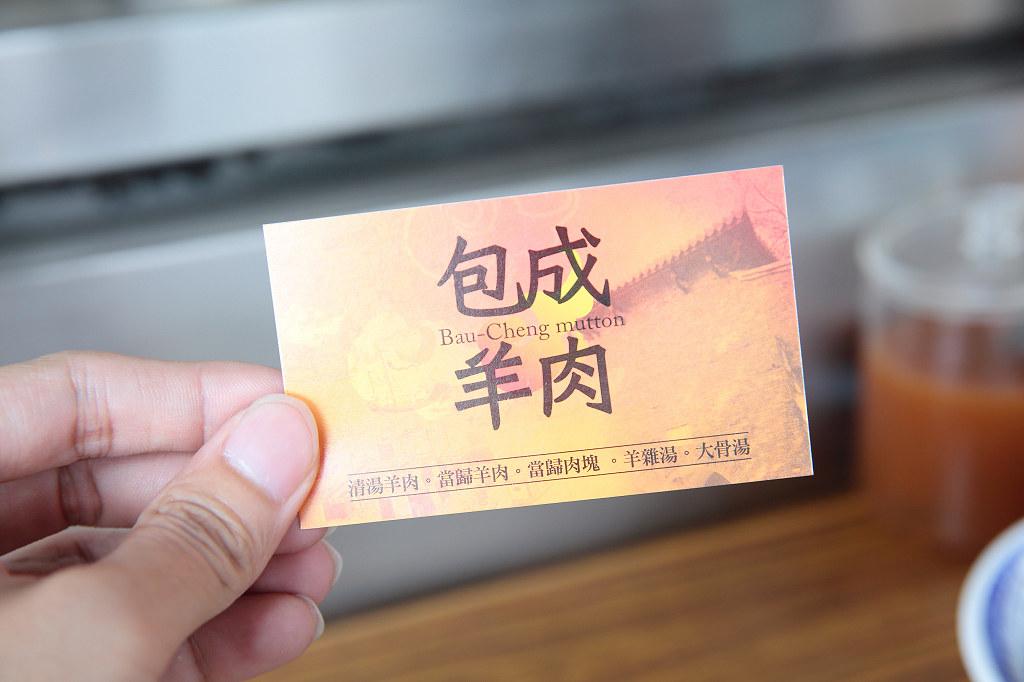 20140508-3台南-包成羊肉湯 (13)