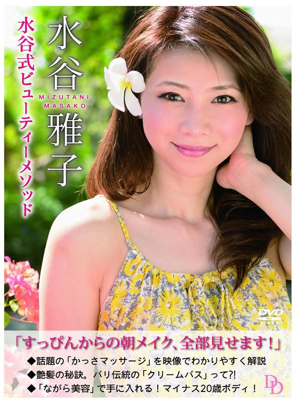 Amazon.co.jp: 水谷雅子DVD「水谷式ビューティーメソッド」 水谷雅子 DVD - Mozilla Firefox 28.07.2014 224606