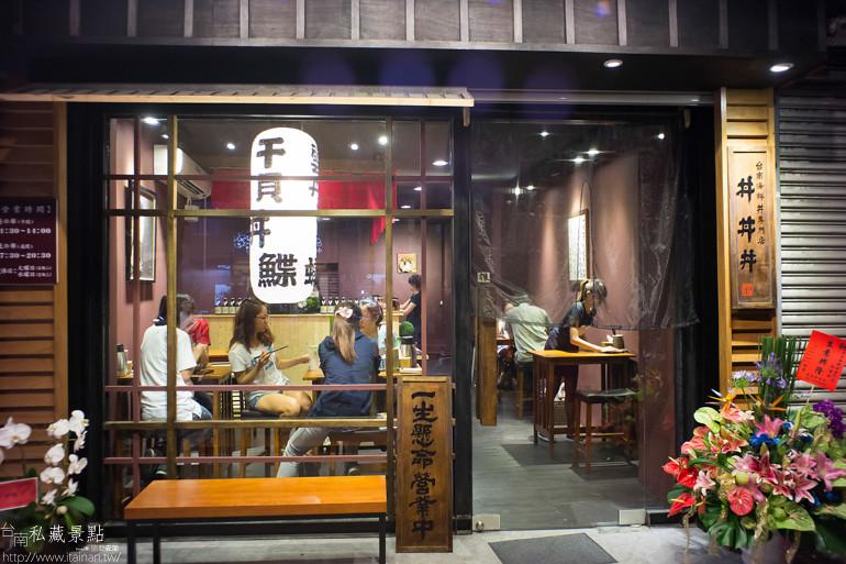 台南私藏景點--台南海鮮丼專門店 丼丼丼 (1)
