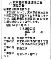 首都高速道路は日本道路公団が建設開始していた