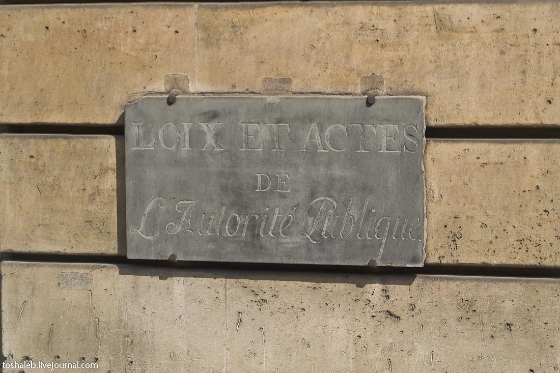 Париж_2014_1-2-118