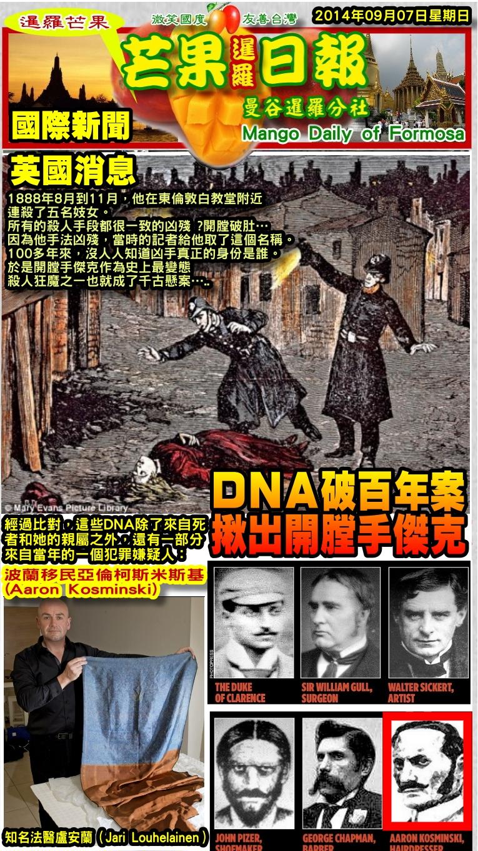 140908芒果日報--英國消息--DNA破百年案,揪出開膛手傑克