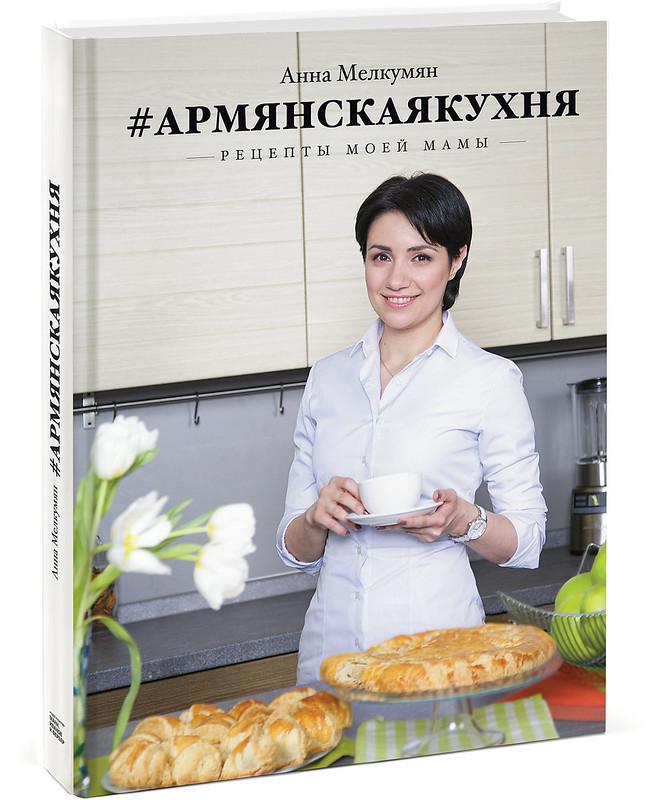 armyanskaya_kuhnya_3d_1800