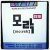 Morak #Korean #restaurant near #Metrotown