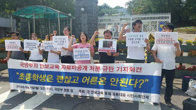 20140901_기자회견_국방부의 안보교육 자료비공개 처분 규탄 기자회견(연대) (6)