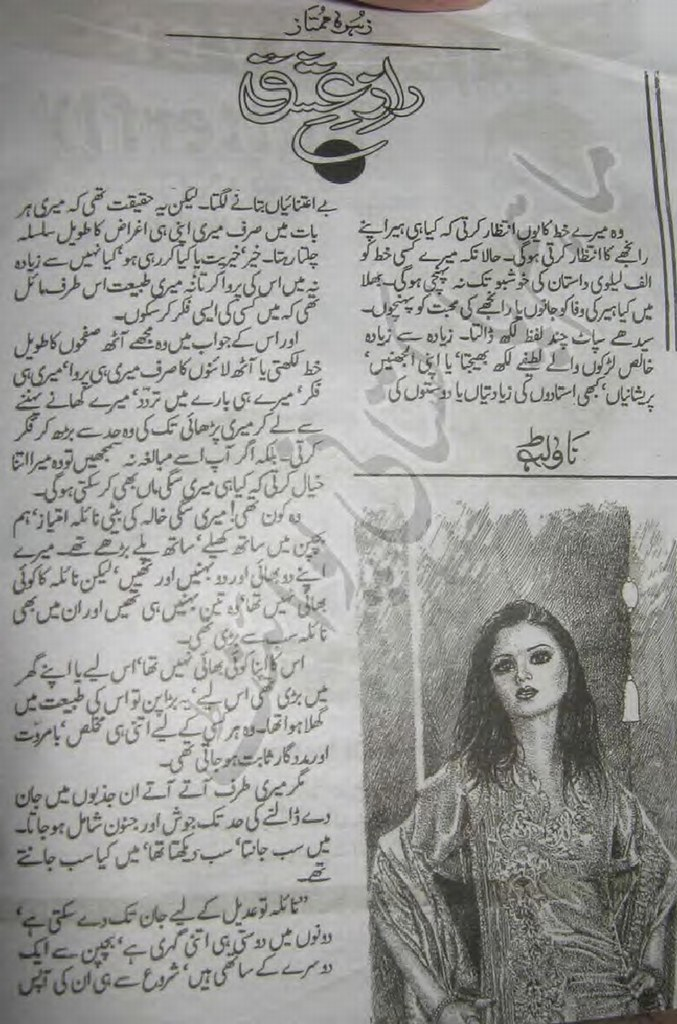 Raaz e Ishq is a very well written complex script novel by Zohra Mumtaz which depicts normal emotions and behaviour of human like love hate greed power and fear , Zohra Mumtaz is a very famous and popular specialy among female readers