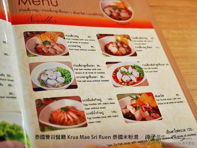 泰國曼谷餐廳 Krua Mae Sri Ruen 泰國米粉湯 2
