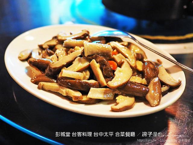 彭城堂 台客料理 台中太平 合菜餐廳 28