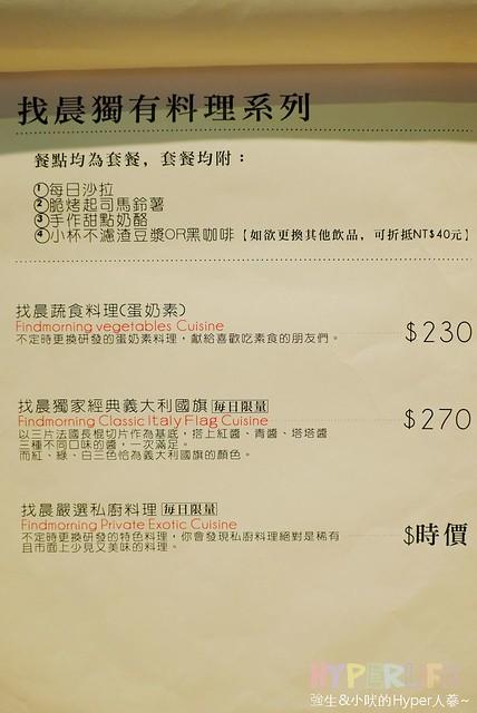 找晨。Find Morning 手作輕食料理 menu (5)