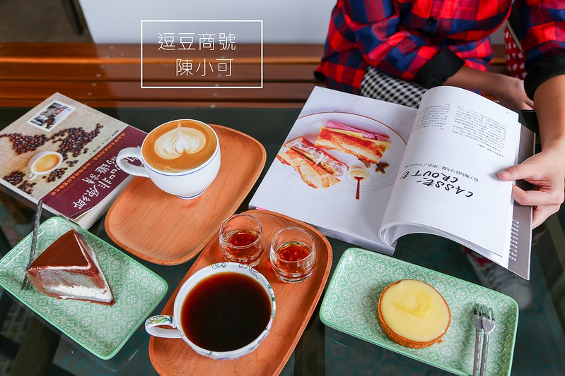 逗豆商號【宜蘭咖啡館】逗豆商行。宜蘭市老房子改建的精品咖啡屋,適合喝下午茶放空的好地方!(部分座位有插座\免費wifi\不限時間)