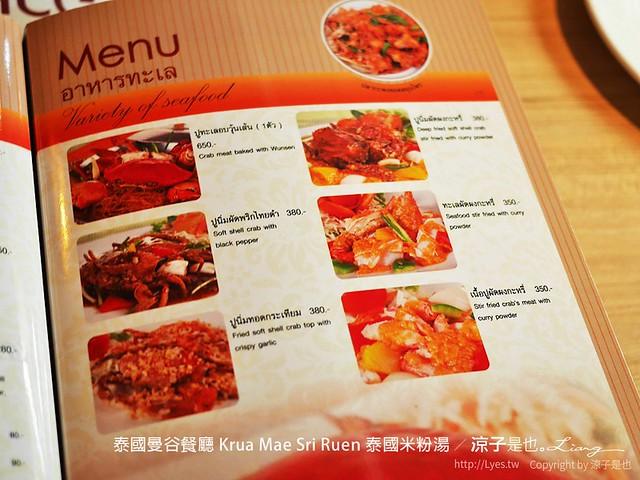 泰國曼谷餐廳 Krua Mae Sri Ruen 泰國米粉湯 13