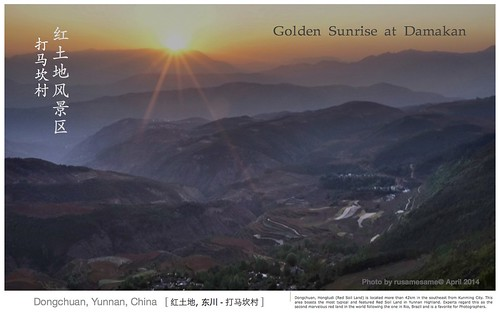 sunset sun mountain heritage nature field sunrise landscape spring scenery earth soil national 中国 alpha yunnan 景观 a7 geographic 红土地 东川 redland dongchuan 云南省 ประเทศจีน hongtudi sonya7 damakan ภูมิประเทศ