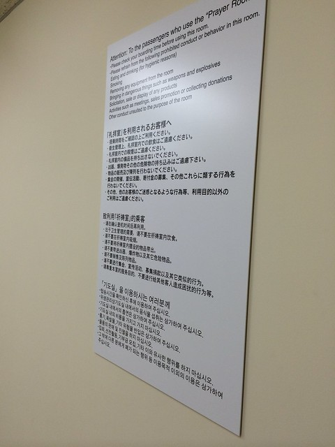 Instruction for Prayer Room, Narita