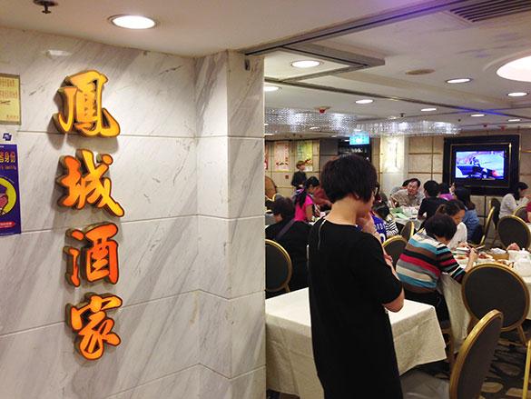 鳳城酒家 FUNG SHING RESTAURANT