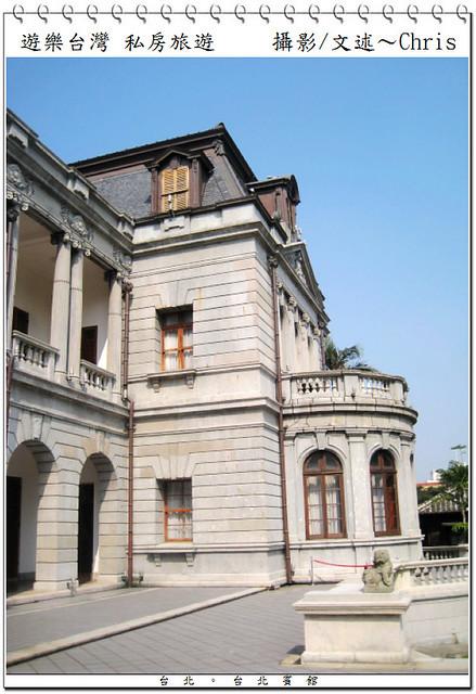 2009 06 07 台北.台北賓館
