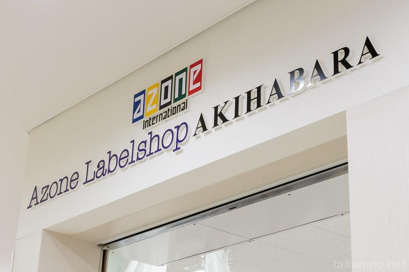 AZONE LS Akihabara_20140810-DSC_9965