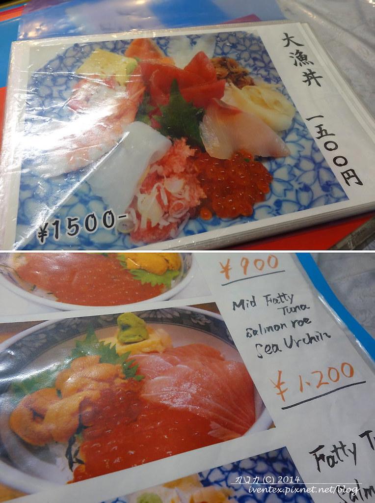 35-1日本東京築地市場つきじ かんの菅野商店生魚片丼飯