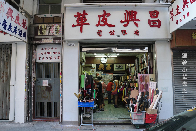 手作 深水埗 藝遊 皮革店 南昌街 大南街 昌興皮革有限公司