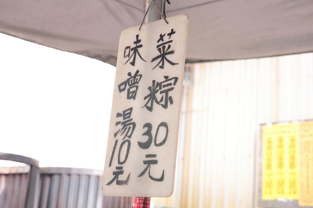 20140910-2台南-老鄭的粽子 (4)