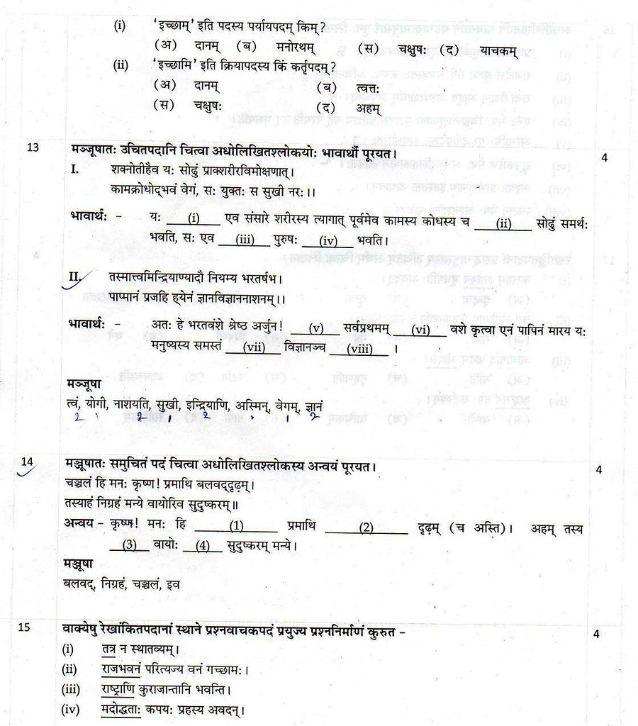 U Like Ganit Class     Term    Sample Papers   Model Test Papers     All In One Sanskritam CBSE Class   th Term I  Sanskrit  price comparison at