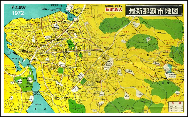 NAHA CITY in 1972 -- Compiled Pre-Reversion, Published Post-Reversion