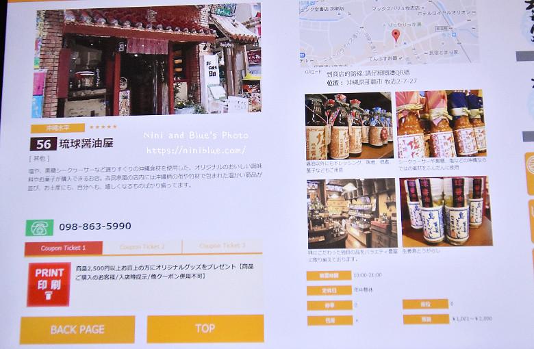 日本沖繩天天旅優惠券機自助旅行17