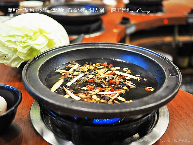 萬客什鍋 台中火鍋 燒酒雞 石頭火鍋 個人鍋 8