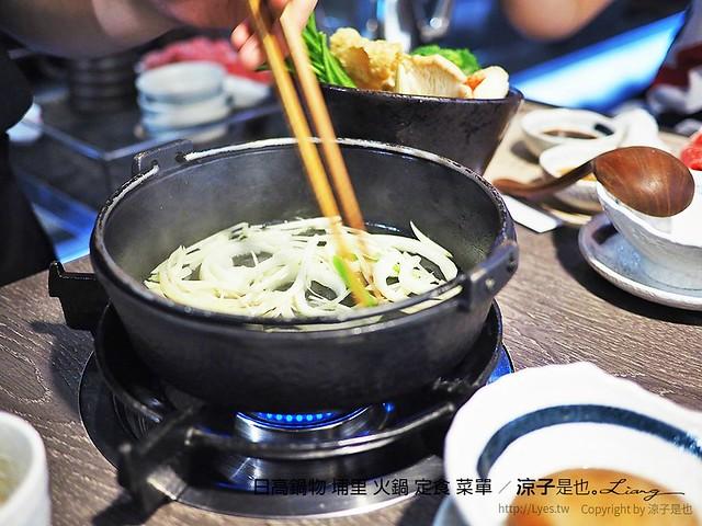 日高鍋物 埔里 火鍋 定食 菜單 30