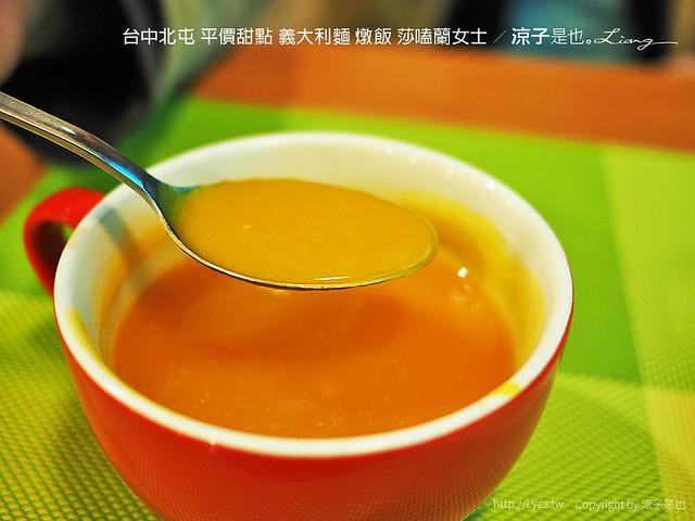 台中北屯 平價甜點 義大利麵 燉飯 莎嗑蘭女士 12