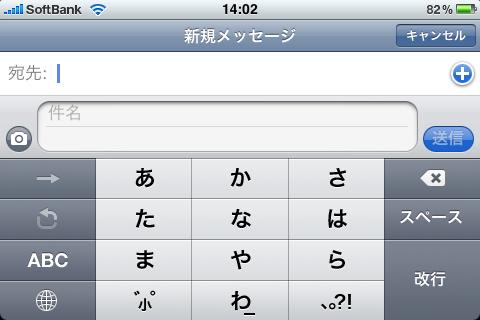 日本語キーボード横画面