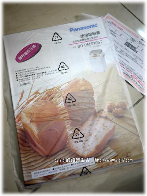 0522麵包機004