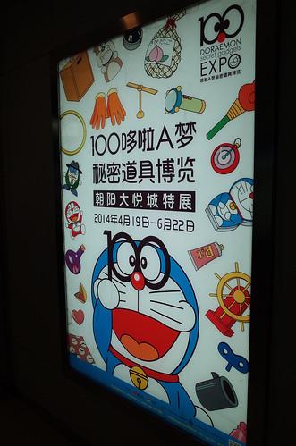 100哆啦A梦秘密道具北京_和邪社005
