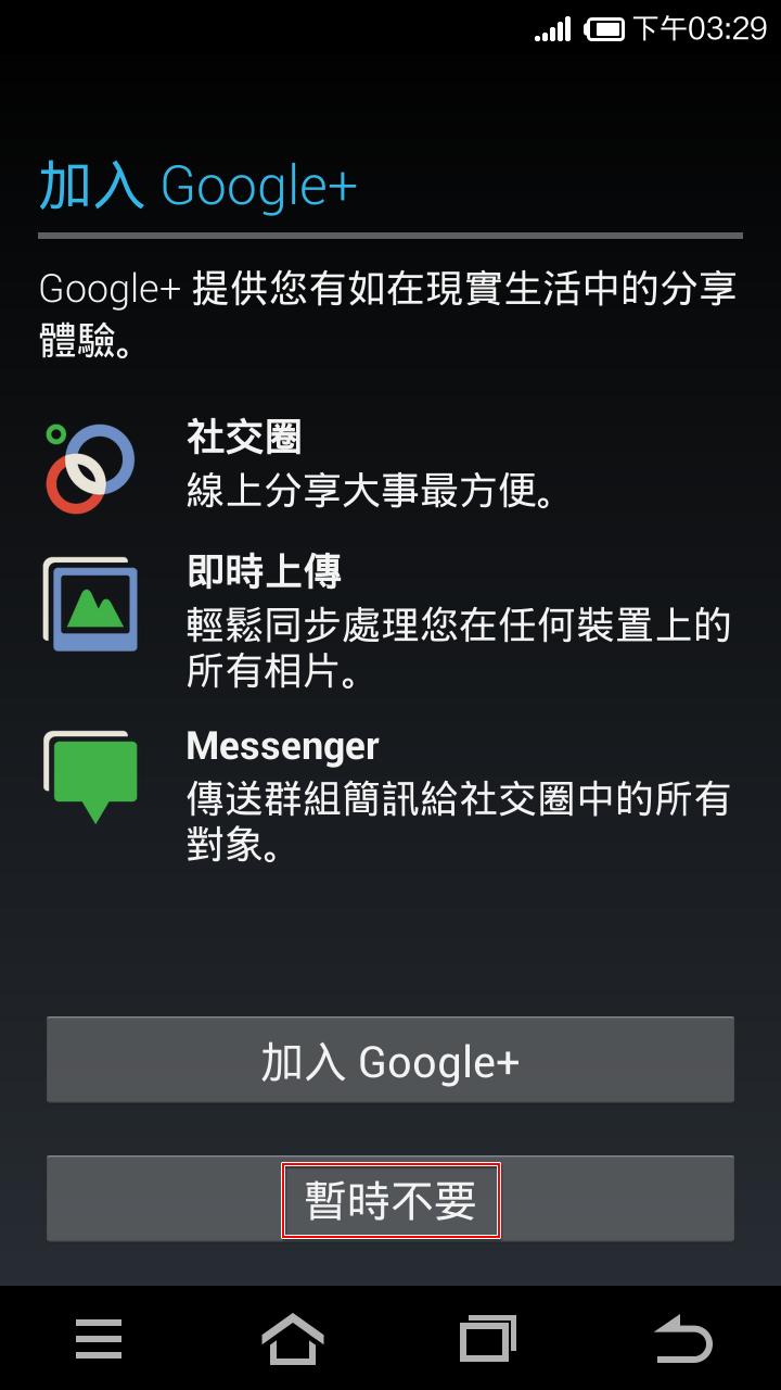 [加入 Google+] 畫面