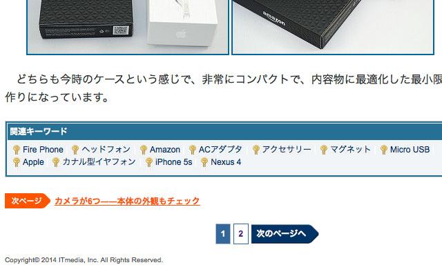 ITmedia記事