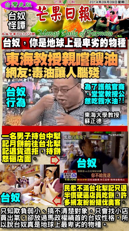 140909芒果日報--台灣史論--餿油事件繼續燒,台奴行為全現形